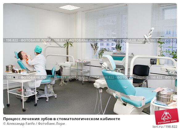 Процесс лечения зубов в стоматологическом кабинете, фото № 198822, снято 5 декабря 2016 г. (c) Александр Fanfo / Фотобанк Лори