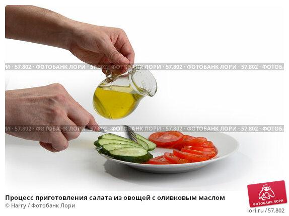 Процесс приготовления салата из овощей с оливковым маслом, фото № 57802, снято 26 мая 2006 г. (c) Harry / Фотобанк Лори