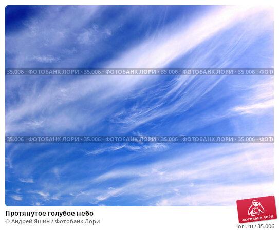 Протянутое голубое небо, фото № 35006, снято 4 апреля 2005 г. (c) Андрей Яшин / Фотобанк Лори