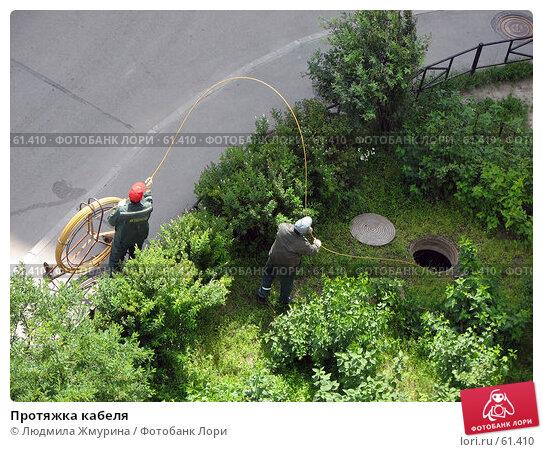 Купить «Протяжка кабеля», фото № 61410, снято 3 июля 2007 г. (c) Людмила Жмурина / Фотобанк Лори