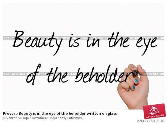 an analysis of the proverb stating that beauty is in the eyes of the beholder