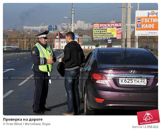 Купить «Проверка на дороге», эксклюзивное фото № 2958822, снято 14 октября 2011 г. (c) Free Wind / Фотобанк Лори