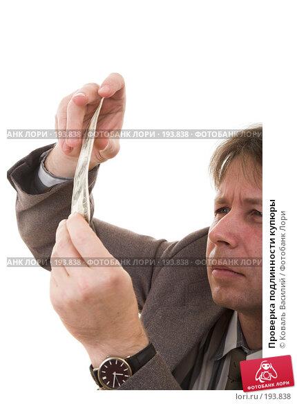 Проверка подлинности купюры, фото № 193838, снято 15 декабря 2006 г. (c) Коваль Василий / Фотобанк Лори