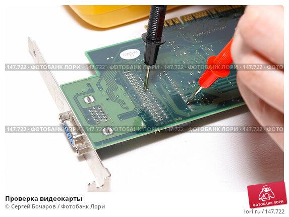 Проверка видеокарты, фото № 147722, снято 11 декабря 2007 г. (c) Сергей Бочаров / Фотобанк Лори