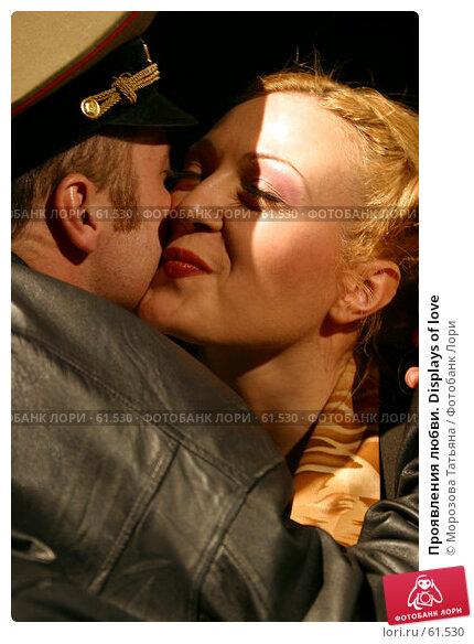 Купить «Проявления любви. Displays of love», фото № 61530, снято 17 марта 2006 г. (c) Морозова Татьяна / Фотобанк Лори