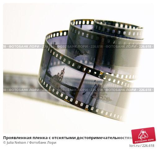 Проявленная пленка с отснятыми достопримечательностями России, фото № 226618, снято 8 марта 2008 г. (c) Julia Nelson / Фотобанк Лори