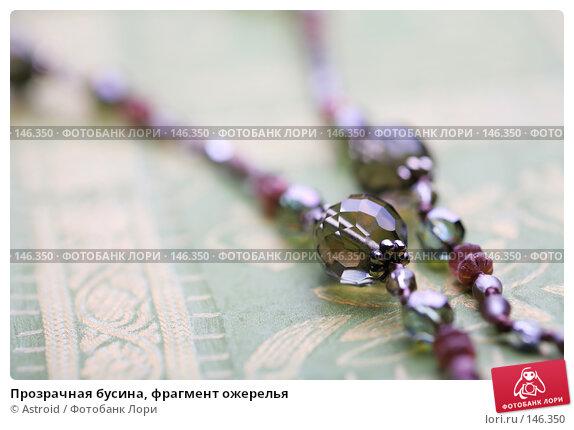 Прозрачная бусина, фрагмент ожерелья, фото № 146350, снято 24 ноября 2007 г. (c) Astroid / Фотобанк Лори