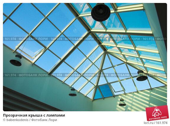 Прозрачная крыша с лампами, фото № 161974, снято 17 июня 2006 г. (c) Бабенко Денис Юрьевич / Фотобанк Лори