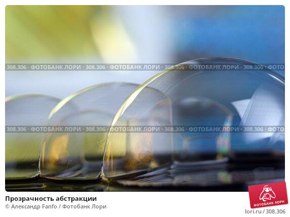 Купить «Прозрачность абстракции», фото № 308306, снято 21 апреля 2018 г. (c) Александр Fanfo / Фотобанк Лори