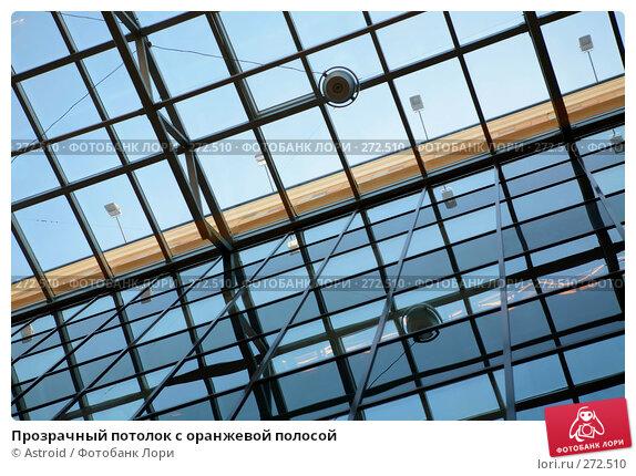 Прозрачный потолок с оранжевой полосой, фото № 272510, снято 26 апреля 2008 г. (c) Astroid / Фотобанк Лори