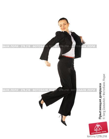Купить «Прыгающая девушка», фото № 278218, снято 11 марта 2008 г. (c) Serg Zastavkin / Фотобанк Лори