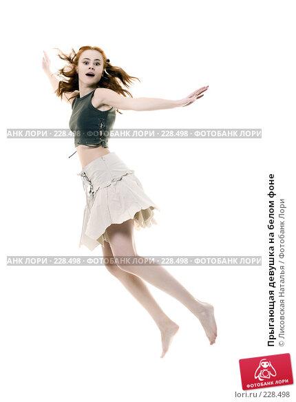 Прыгающая девушка на белом фоне, фото № 228498, снято 16 января 2008 г. (c) Лисовская Наталья / Фотобанк Лори