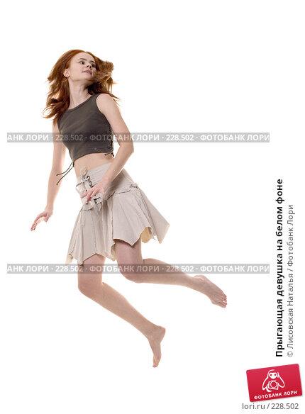 Прыгающая девушка на белом фоне, фото № 228502, снято 16 января 2008 г. (c) Лисовская Наталья / Фотобанк Лори