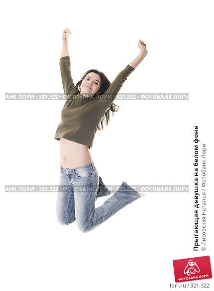 Прыгающая девушка на белом фоне, фото № 321322, снято 20 января 2008 г. (c) Лисовская Наталья / Фотобанк Лори
