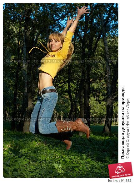 Прыгающая девушка на природе, фото № 91382, снято 23 сентября 2007 г. (c) Сергей Старуш / Фотобанк Лори