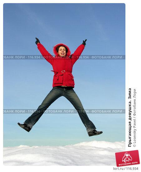 Прыгающая девушка. Зима, фото № 116934, снято 1 марта 2006 г. (c) Losevsky Pavel / Фотобанк Лори