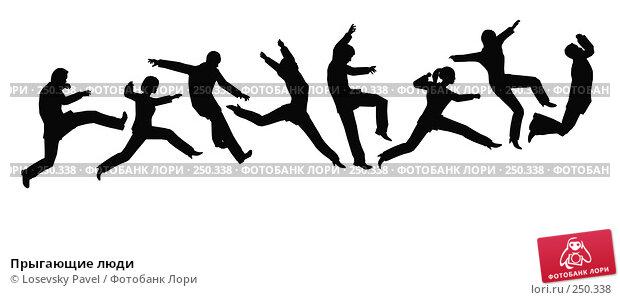 Купить «Прыгающие люди», иллюстрация № 250338 (c) Losevsky Pavel / Фотобанк Лори