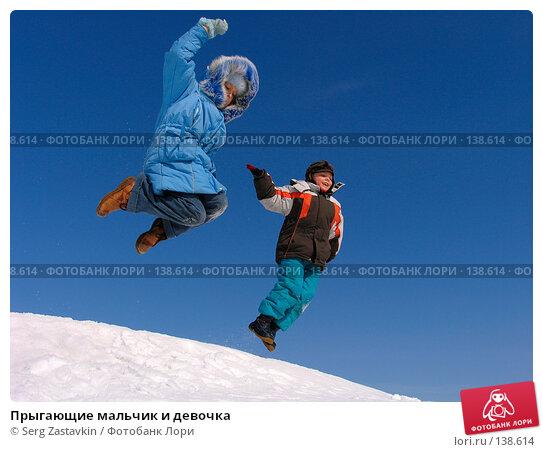 Прыгающие мальчик и девочка, фото № 138614, снято 8 апреля 2006 г. (c) Serg Zastavkin / Фотобанк Лори