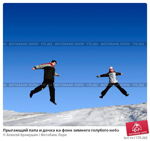Прыгающий папа и дочка на фоне зимнего голубого неба, фото № 175262, снято 23 декабря 2007 г. (c) Алексей Хромушин / Фотобанк Лори