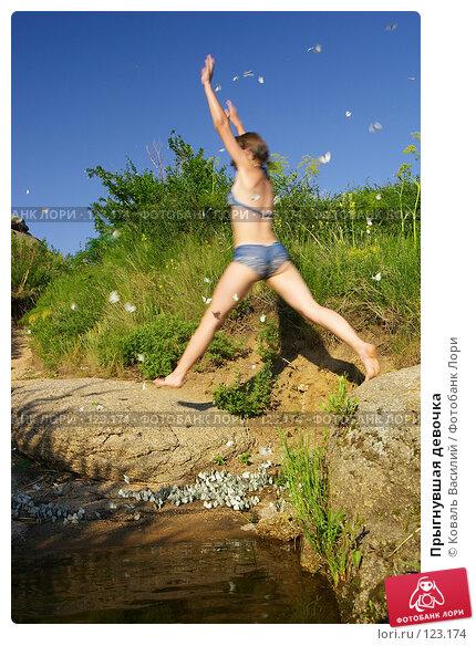 Прыгнувшая девочка, фото № 123174, снято 12 июня 2006 г. (c) Коваль Василий / Фотобанк Лори