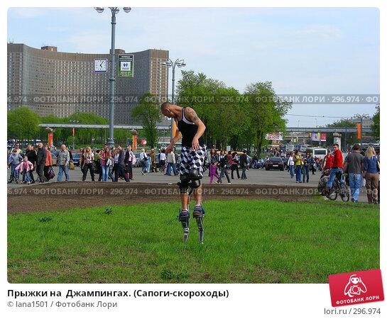 Прыжки на  Джампингах. (Сапоги-скороходы), эксклюзивное фото № 296974, снято 1 мая 2008 г. (c) lana1501 / Фотобанк Лори