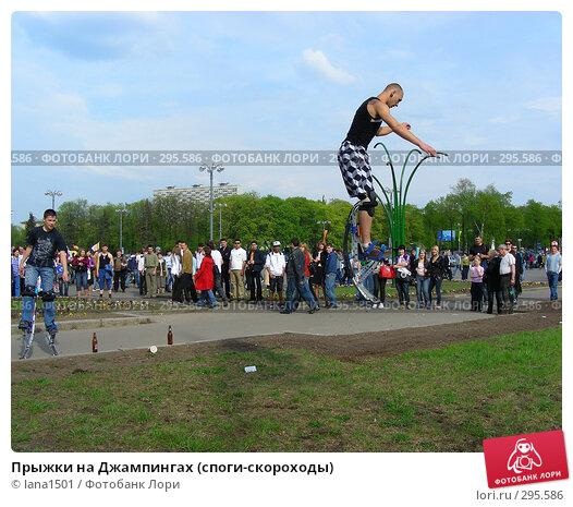 Прыжки на Джампингах (споги-скороходы), эксклюзивное фото № 295586, снято 1 мая 2008 г. (c) lana1501 / Фотобанк Лори