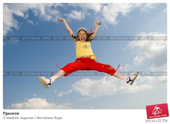 Купить «Прыжок», фото № 27774, снято 8 июля 2006 г. (c) Vladimir Suponev / Фотобанк Лори