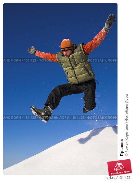 Прыжок, фото № 131422, снято 11 февраля 2007 г. (c) Роман Коротаев / Фотобанк Лори