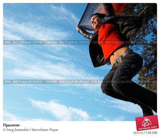 Прыжок, фото № 138098, снято 23 сентября 2006 г. (c) Serg Zastavkin / Фотобанк Лори
