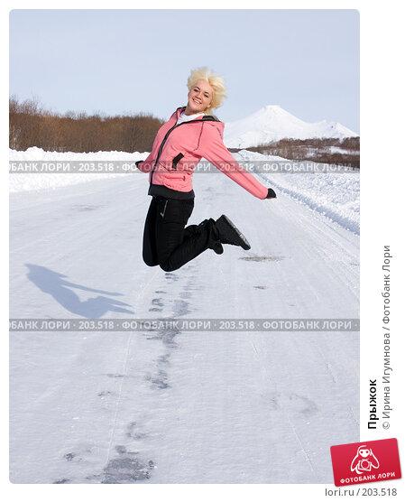 Купить «Прыжок», фото № 203518, снято 9 февраля 2008 г. (c) Ирина Игумнова / Фотобанк Лори