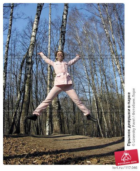 Прыжок девушки в парке, фото № 117046, снято 30 апреля 2006 г. (c) Losevsky Pavel / Фотобанк Лори