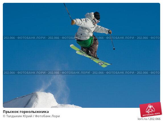 Прыжок горнолыжника, фото № 202066, снято 8 февраля 2008 г. (c) Талдыкин Юрий / Фотобанк Лори