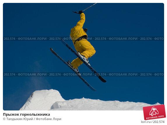 Прыжок горнолыжника, фото № 202574, снято 8 февраля 2008 г. (c) Талдыкин Юрий / Фотобанк Лори