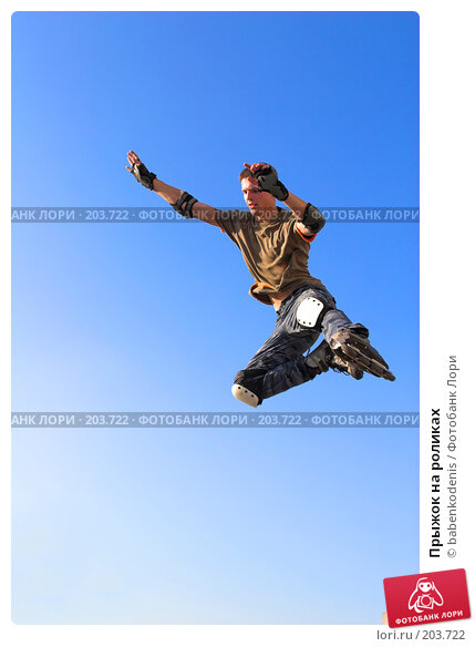 Прыжок на роликах, фото № 203722, снято 30 сентября 2007 г. (c) Бабенко Денис Юрьевич / Фотобанк Лори