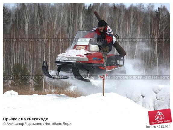 Прыжок на снегоходе, фото № 213914, снято 23 февраля 2008 г. (c) Александр Черемнов / Фотобанк Лори