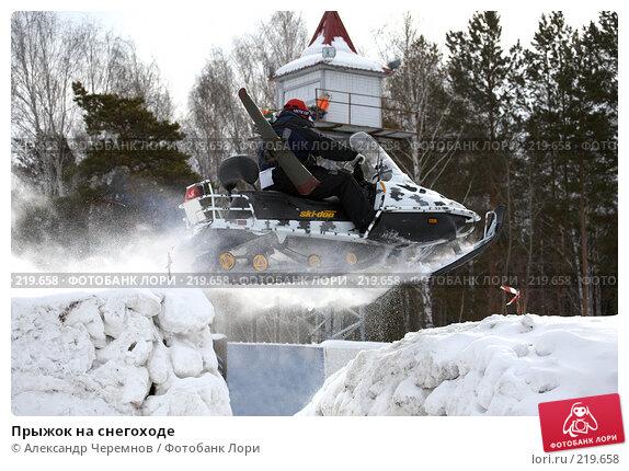 Прыжок на снегоходе, фото № 219658, снято 23 февраля 2008 г. (c) Александр Черемнов / Фотобанк Лори