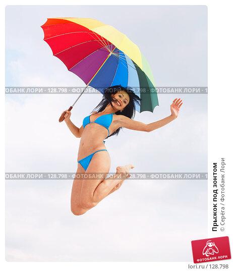 Прыжок под зонтом, фото № 128798, снято 5 сентября 2007 г. (c) Серёга / Фотобанк Лори