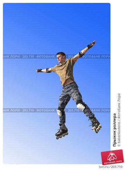 Купить «Прыжок роллера», фото № 203710, снято 30 сентября 2007 г. (c) Бабенко Денис Юрьевич / Фотобанк Лори