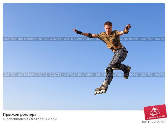 Прыжок роллера, фото № 203730, снято 30 сентября 2007 г. (c) Бабенко Денис Юрьевич / Фотобанк Лори