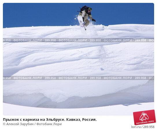 Прыжок с карниза на Эльбрусе. Кавказ, Россия., фото № 289958, снято 26 апреля 2004 г. (c) Алексей Зарубин / Фотобанк Лори