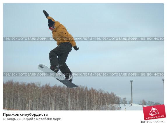 Прыжок сноубордиста, фото № 166190, снято 22 июля 2017 г. (c) Талдыкин Юрий / Фотобанк Лори