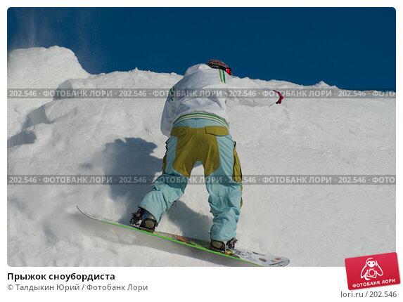 Прыжок сноубордиста, фото № 202546, снято 8 февраля 2008 г. (c) Талдыкин Юрий / Фотобанк Лори