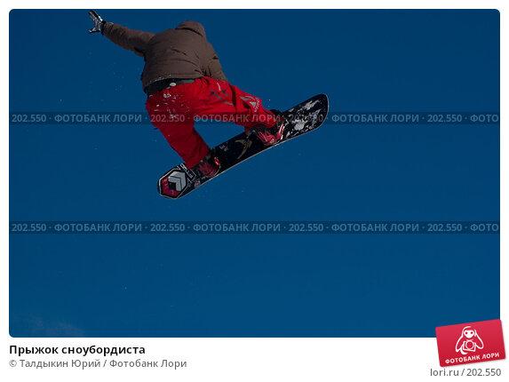 Прыжок сноубордиста, фото № 202550, снято 8 февраля 2008 г. (c) Талдыкин Юрий / Фотобанк Лори