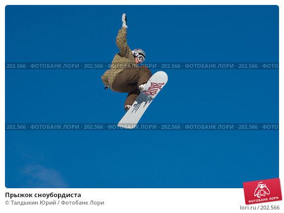 Прыжок сноубордиста, фото № 202566, снято 8 февраля 2008 г. (c) Талдыкин Юрий / Фотобанк Лори