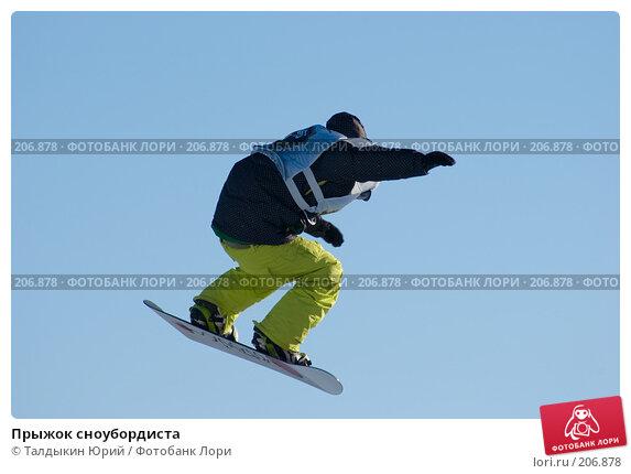 Прыжок сноубордиста, фото № 206878, снято 9 февраля 2008 г. (c) Талдыкин Юрий / Фотобанк Лори