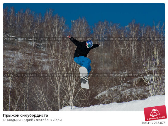 Прыжок сноубордиста, фото № 213078, снято 8 февраля 2008 г. (c) Талдыкин Юрий / Фотобанк Лори