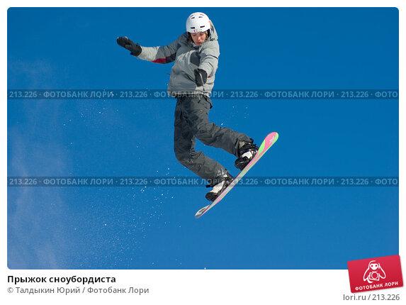 Прыжок сноубордиста, фото № 213226, снято 8 февраля 2008 г. (c) Талдыкин Юрий / Фотобанк Лори