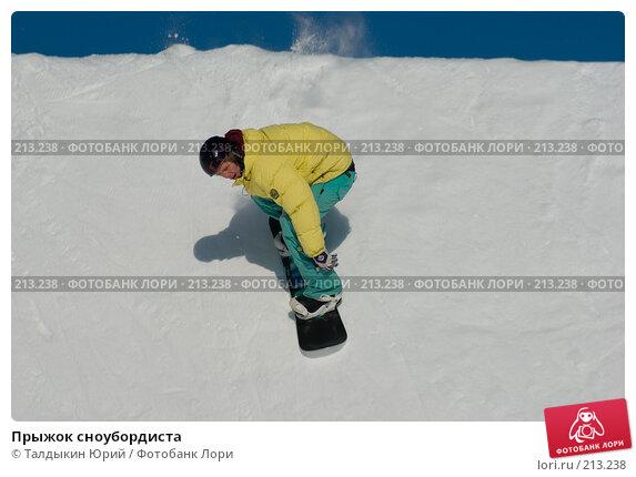 Прыжок сноубордиста, фото № 213238, снято 8 февраля 2008 г. (c) Талдыкин Юрий / Фотобанк Лори