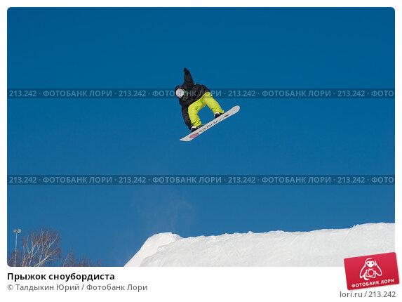 Прыжок сноубордиста, фото № 213242, снято 8 февраля 2008 г. (c) Талдыкин Юрий / Фотобанк Лори