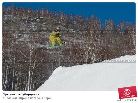 Прыжок сноубордиста, фото № 213318, снято 8 февраля 2008 г. (c) Талдыкин Юрий / Фотобанк Лори